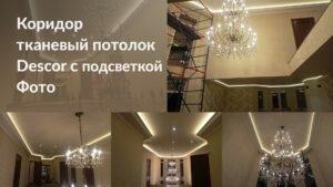 тканевый потолок Clipso