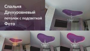 спалььня,двухуровневый потолок